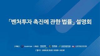「벤처투자 촉진에 관한 법률」 설명회