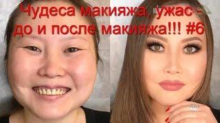 Чудеса макияжа, ужас - до и после макияжа!!! #6