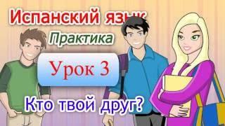 Испанский - Практика - Урок 3: Кто Твой Друг?