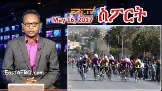 Eritrean ERi-TV Sports News (May 16, 2017) | Eritrea