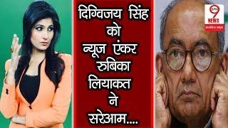 News anchor Rubika Liyaquat ने Digvijay Singh की लगाई क्लास, PM Modi पर किया था 'गंदा कमेंट  