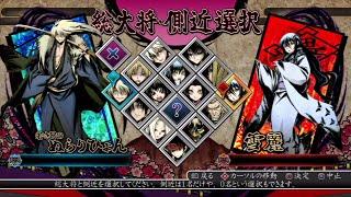 Nurarihyon no Mago: Hyakki Ryouran Taisen All Characters [PS3]