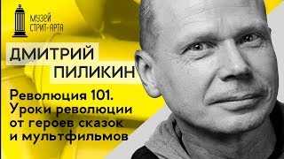 Лекция Дмитрия Пиликина | Уроки революции от героев сказок и мультфильмов