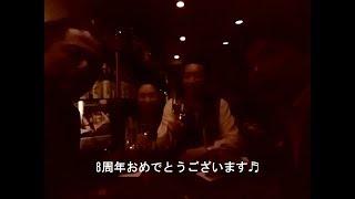 大阪北新地の上通りにあります、 バー中村の8周年のお祝いシーンです。 ...