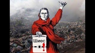 Шиес. Родина нашей свободы. Фильм Юлии Марсельезы
