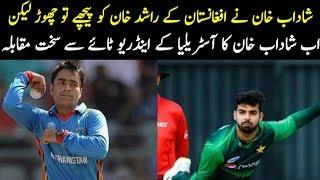 Shahdab Khan Vs Rashid Khan | Shahdab Khan Broke The Rashid Khan Record In Cricket 2018 | Sports Tv