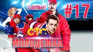 Молодежка   Сезон 1   Серия 17