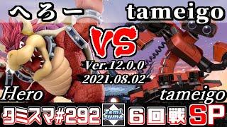 【SSBU】Tamisuma 292 Round6 Hero(Bowser) VS tameigo(R.O.B.) - Smash Ultimate Online 【スマブラSP】第292回タミスマSP大会(2021/08/02開催) - オンライン ...