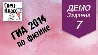 ГИА 2014 по физике. Задание 7 (демовариант) от bezbotvy