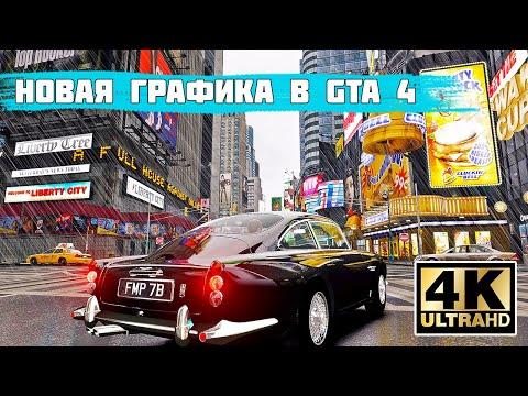 Делаем конфетку из GTA 4. Новая графика 2020 в GTA 4 🔥 Подробный Гайд