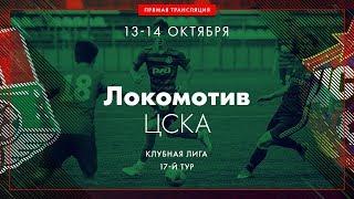 17 тур. «Локомотив» - «ЦСКА» | 2007 г.р.