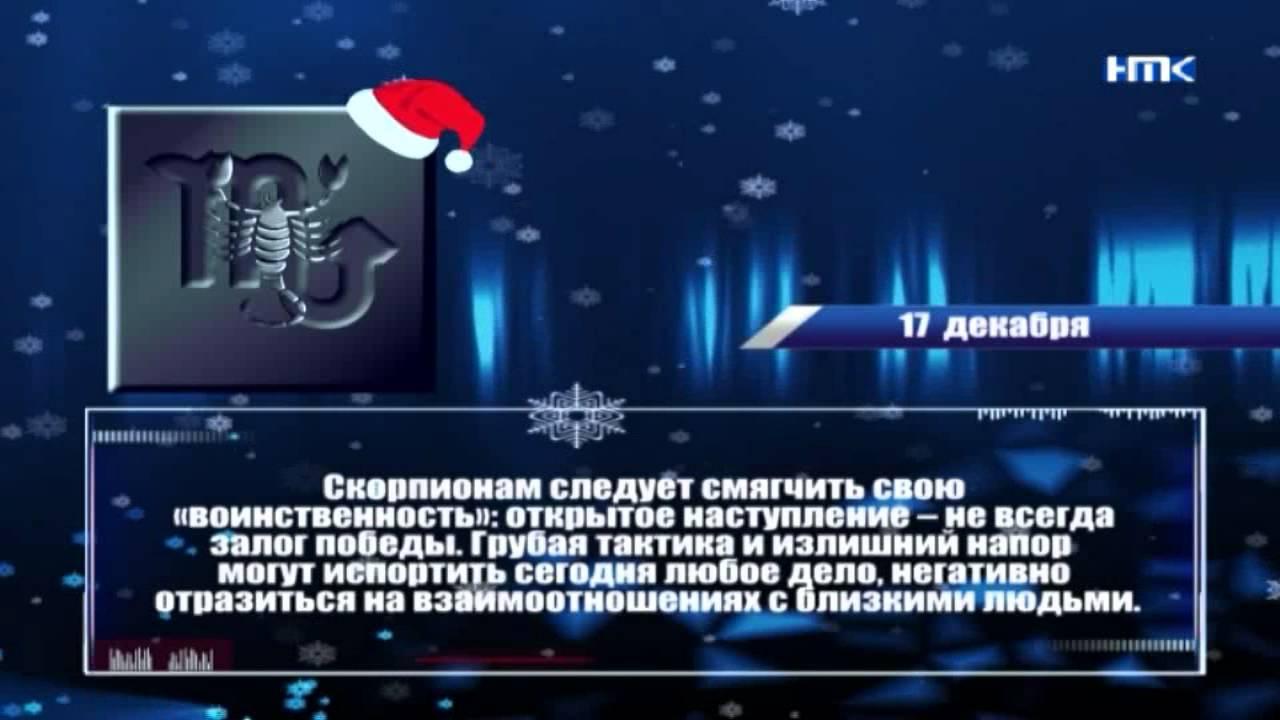 любовный гороскоп дева декабрь 2016 хорошего термобелья