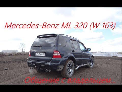 Mercedes-Benz ML320 (W163) Brabus! общение с счастливым обладателем! Краткий обзор.