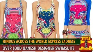 """Hindus Across the World Expresses Sadness Over Controversial """"Lord Ganesh Designer Swimsuits"""" spl tamil video news 29-08-2015"""