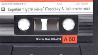 Скрябiн - Пусти Мене (Tapolsky & Jalsomino Mix)