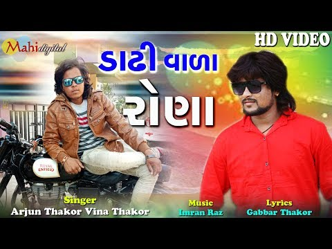 Dadhi Vala Rona | Full Hd Video Song 2018 | Arjun Thakor New Song | Gabbar Thakor 2018 Video Song