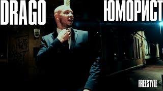 DRAGO - ЮМОРИСТ (STREET VIDEO) [FACE, IC3PEAK, ХАСКИ, ЭМИНЕМ, БАСТА, LOQI]