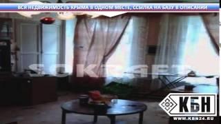 Сландо севастополь недвижимость квартиры(, 2014-12-05T20:05:05.000Z)