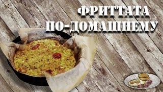 Готовим на завтрак фриттату по - домашнему, с томатами и творогом | Рецепт фриттаты