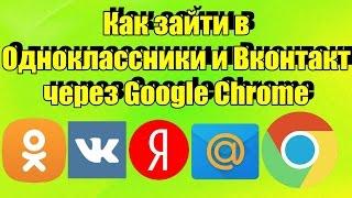 Обходим блокировку Вконтакт и Одноклассники с ПК БЕЗ ПЛАТНО и РЕГИСТРАЦИИ через vpn Chrome в Украине