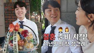 [차니주미] 10년 연애 끝! 결혼 준비 시작 (Fea…