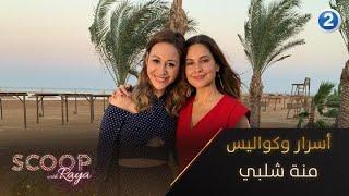 منة شلبي تتحدث عن المرأة في السينما وتكشف أسرار وكواليس حياتها لريّا