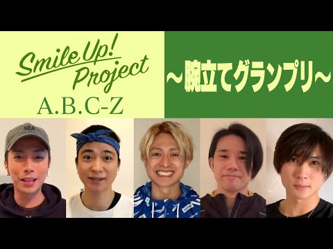 """「Johnny's Smile Up ! Project」は、""""いつも皆様の手の届くところにあって、ほほ笑みかけている""""、 そんな存在でありたいと思います。 ジャニーズ..."""