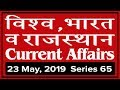 23 May 2019 Current Affairs | Daily Current Affairs | India World and Rajasthan Current GK