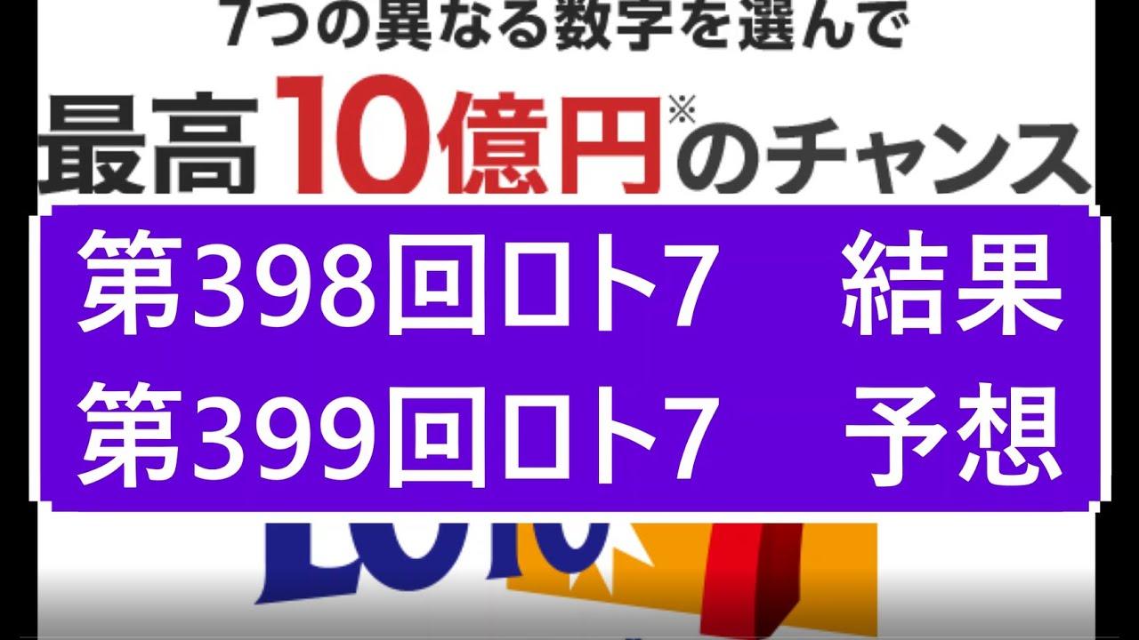 6 一覧 当選 ロト 宝くじ 表 番号