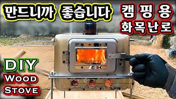 용접없이 자작 화목난로 스텐밧드 우드스토브 만들기/동계캠핑/불멍가능/DIY Stainless Steel Wood Stove for Camping
