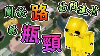 【訪問實況主】路在實況上遭遇到的瓶頸是...? Minecraft 訪問x建村計畫—路篇 (中) 我的世界