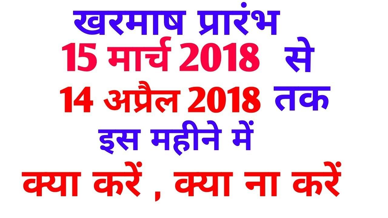 Kharmas Dates 2018   15 March 2018 to 14 April 2018