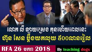 RFA Khmer Live TV 2018 | RFA Khmer Radio 2018 | Cambodia Hot News | Morning, On Fri 26 January 2018