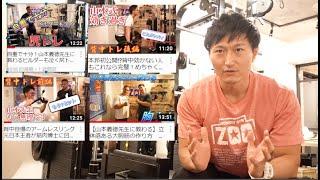 山本先生のパーソナルトレーニング動画について