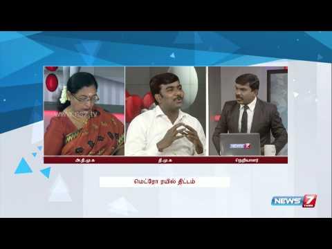 Is Chennai Metro running in a Politics Game? | Kelvi Neram | News7 Tamil