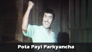 Dada Kondke in Pota Payi Parkyancha - Historical Song - Ganimee Kawa Marathi Movie