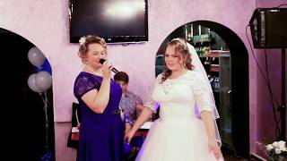 ТРОГАТЕЛЬНАЯ ПЕСНЯ МАМЫ ДЛЯ ДОЧЕРИ НА СВАДЬБЕ