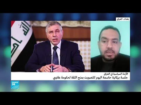 البرلمان العراقي ينعقد للتصويت على حكومة علاوي
