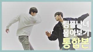 [대나무숲 웹드라마-팀플남녀] 몰아보기 통합본