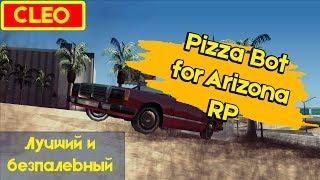 [CLEO] Бот Развозчика пиццы для Arizona RP | РАБОЧИЙ!
