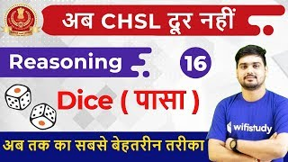 8:30 PM - SSC CHSL 2018   Reasoning by Hitesh Sir   Dice