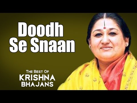Doodh Se Snaan | Shubha Mudgal | ( Album: The Best Of Krishna Bhajans )