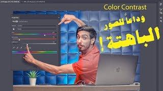 طريقة سهلة للحصول على الوان احترافية بالفوتوشوب ـ Color Contrast