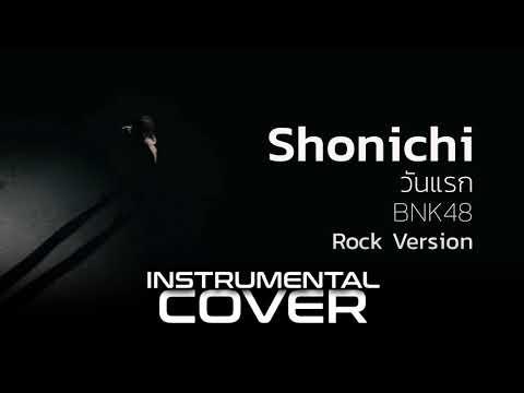 [Instrumental-Cover] Shonichi (วันแรก) - BNK48
