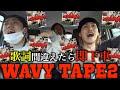 【JP THE WAVY】第六回 歌詞間違えたら即下車バトル!日本語ラップ編