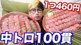 一貫460円?お寿司の王様「中トロ」を100貫大人買いして食べてみた