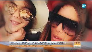 """Наследницата на фамилия Арабаджиеви в """"Говори с Ива"""" - Събуди се (23.06.2018)"""