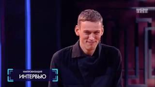 Антон Шастун - Номер один