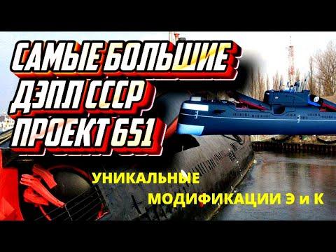 Самые большие ДЭПЛ СССР. Подводная лодка ВМФ проект 651 и модификации