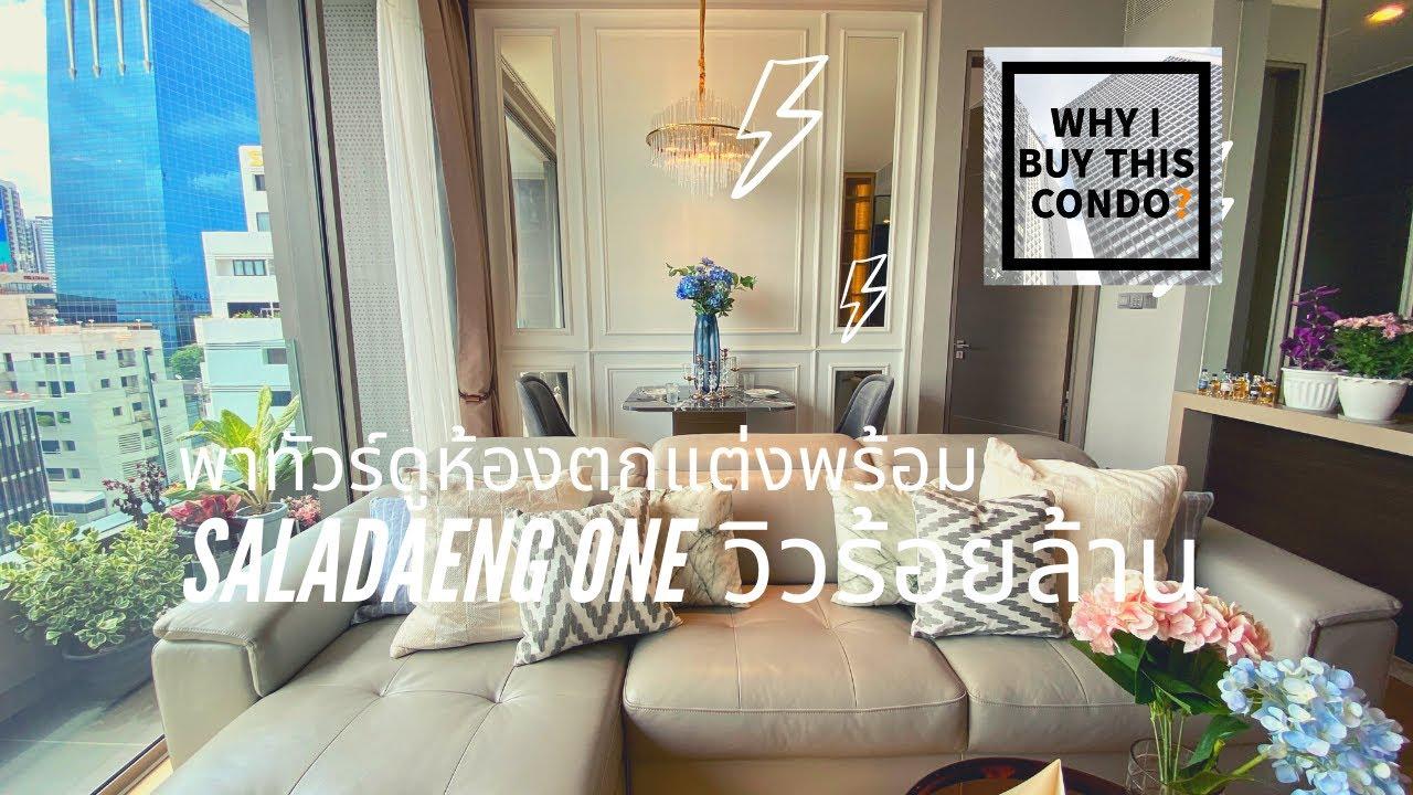 พาดูห้องตกแต่งครบที่ Saladaeong One : คอนโดระดับ super luxury ที่วิวระดับร้อยล้าน !!!